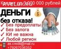 Без предоплаты оформим безотказный кредит.До 3 миллионов руб