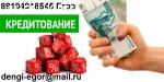 Деньги в день обращения. Без предоплаты. До 3 млн руб.