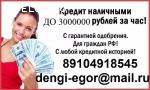 Деньги за час с любой просрочкой, до 3 млн руб. Без предопла