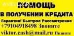 Деньги за час,с любой просрочкой до 3 млн руб.Без предоплаты