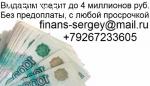 Деньги за день, без предоплаты с любой просрочкой до 4 млн р