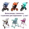 Детские велосипеды и самокаты, стульчики для кормления