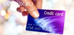 Копии кредитных карт на продажу.