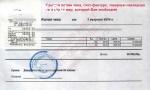Копия чека, товарную накладную, счет-фактуру, товарный чек