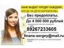 Кредит в день обращения. С любой историей получи до 4 млн ру