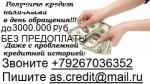 Кредит в день обращения с плохой историей, деньги без залога