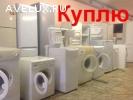 Купим  стиральную машину