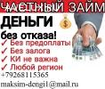 Оформляем кредиты без предоплаты и залогов, до 4 млн руб