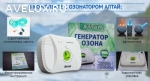 Озонатор АЛТАЙ - для очищения воды и воздуха.