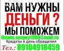Выдадим кредит до 3 млн руб, с любой историей и просрочками.