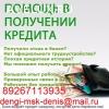 Выдадим кредит до 4 млн руб. Без предоплаты. С любой историе